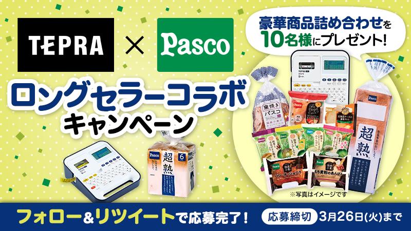 キャンペーン pasco 【Pascoパスコ】キャンペーン春のプレゼント2021当選のコツと応募方法☆はがきの場所と景品は?