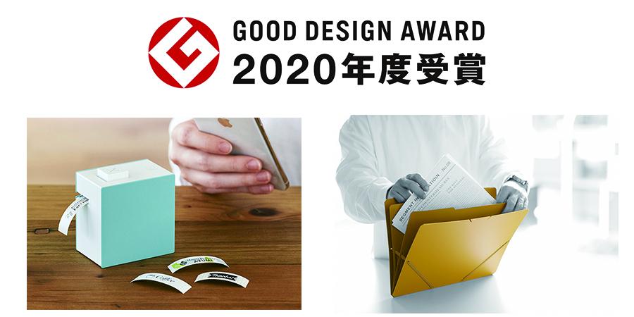 賞 は デザイン グッド と