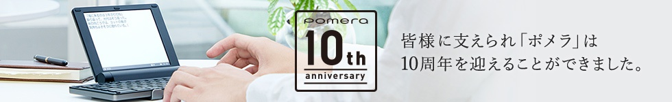 pomera 10th anniversary