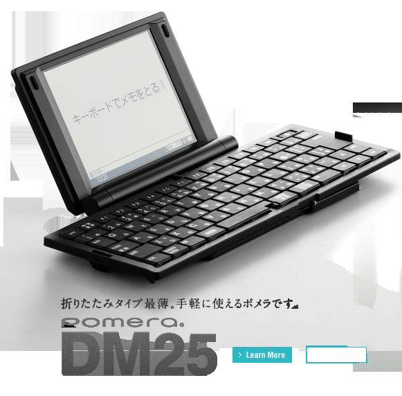 ポメラDM25
