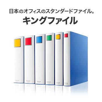ファイル・ステーショナリー | 商品情報 | ファイルとテプラのキングジム