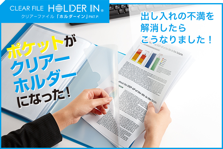 クリアーファイル「ホルダーイン®」 新発想!ポケットがクリアーホルダーになった!出し入れの不満を解消したらこうなりました!