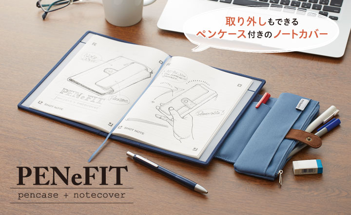 PENeFIT pencase + notecover