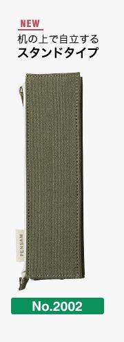 NEW 机の上で自立するスタンドタイプ No.2002