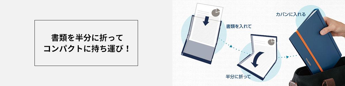 書類を半分に折ってコンパクトに持ち運び!(書類を入れて、半分に折って、カバンに入れる)