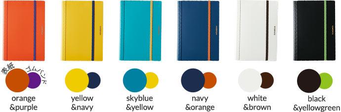 表紙とゴムバンドの組み合わせ:オレンジ&パープル、イエロー&ネイビー、スカイブルー&イエロー、ネイビー&オレンジ、ホワイト&ブラウン、ブラック&イエローグリーン