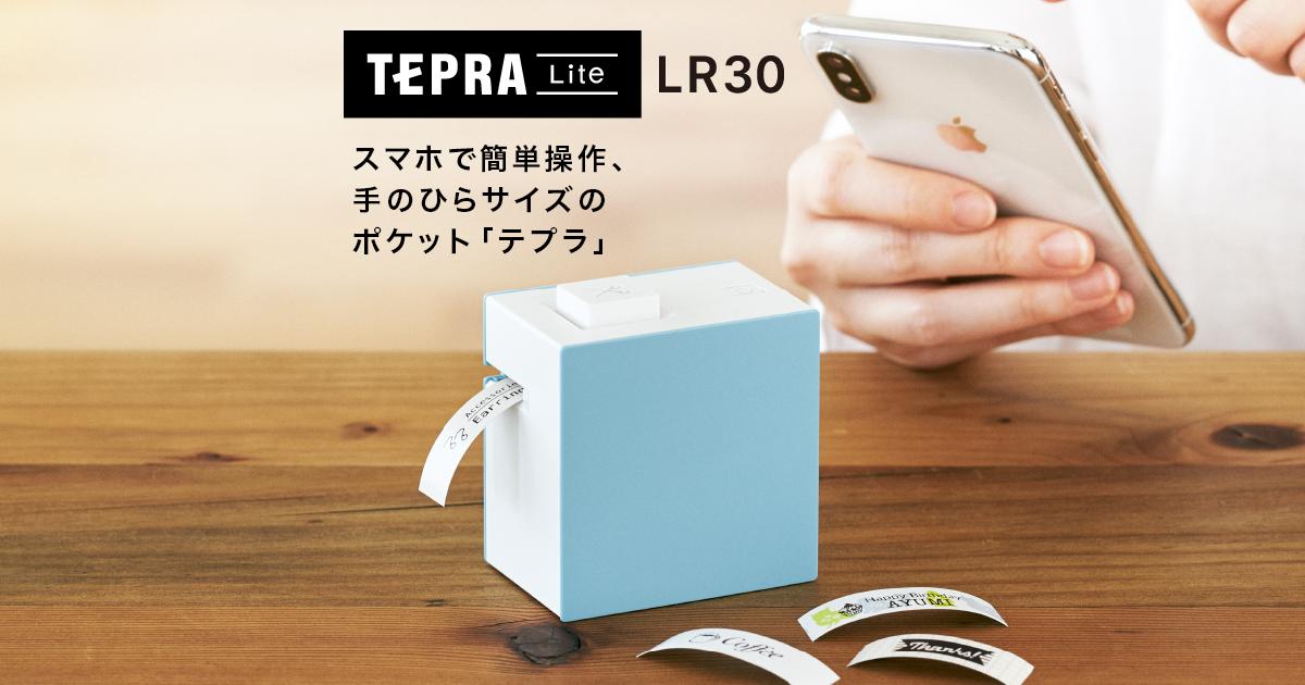 テプラ lite lr30