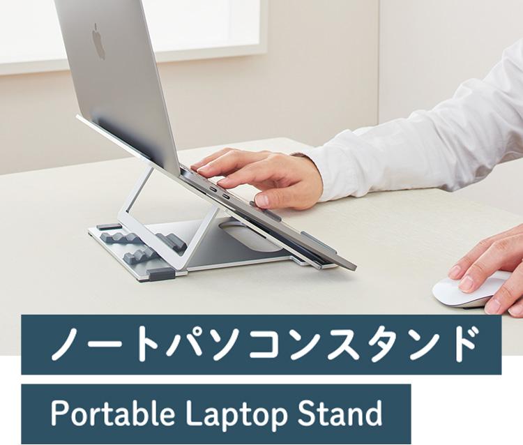パソコン スタンド ノート